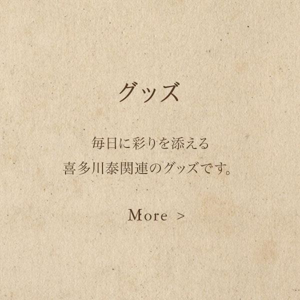 グッズ - 喜多川塾やイベントのチケットはこちらからお求めになれます。