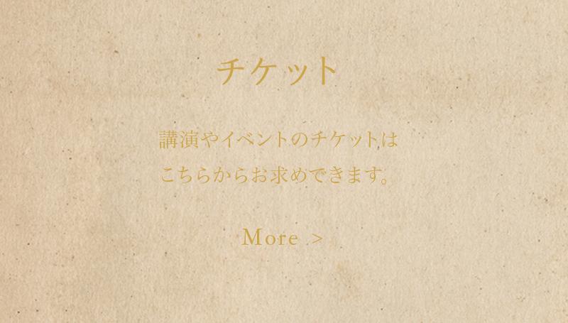 チケット - 喜多川塾やイベントのチケットはこちらからお求めになれます。