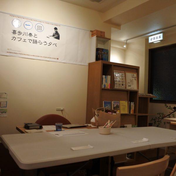 Cafe de 語らう夕べ