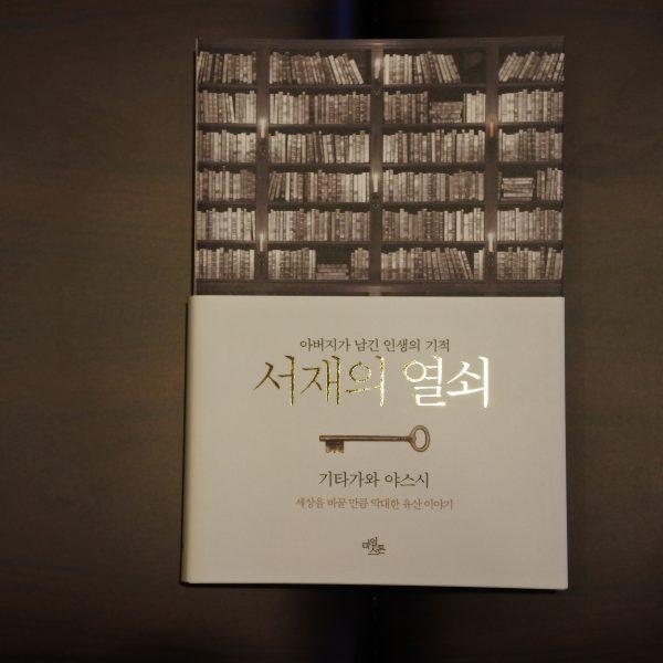書斎の鍵【韓国】