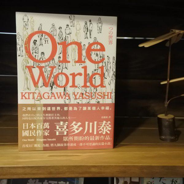 One World【台湾】