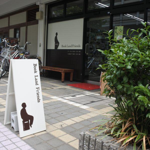 【サイン会】12/22(金)ブックランドフレンズ(伊丹市)