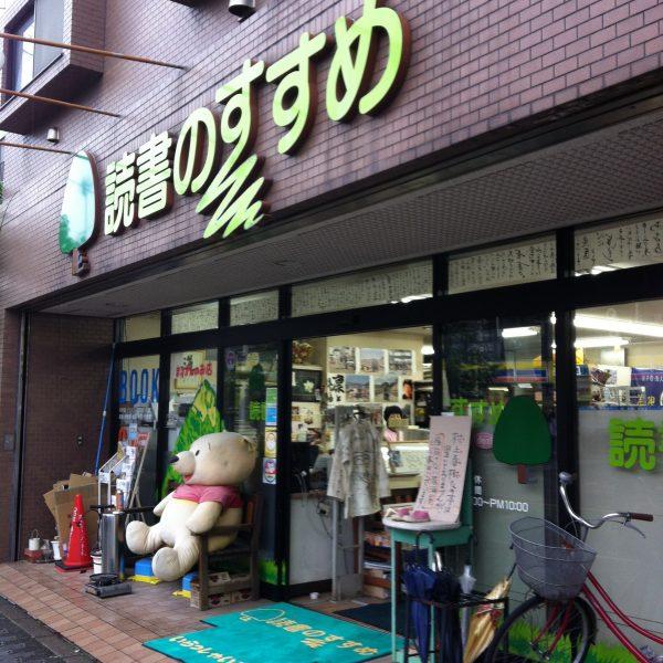 【サイン会】12/24(日)読書のすすめ(江戸川区)