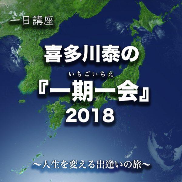 喜多川泰の『一期一会』2018