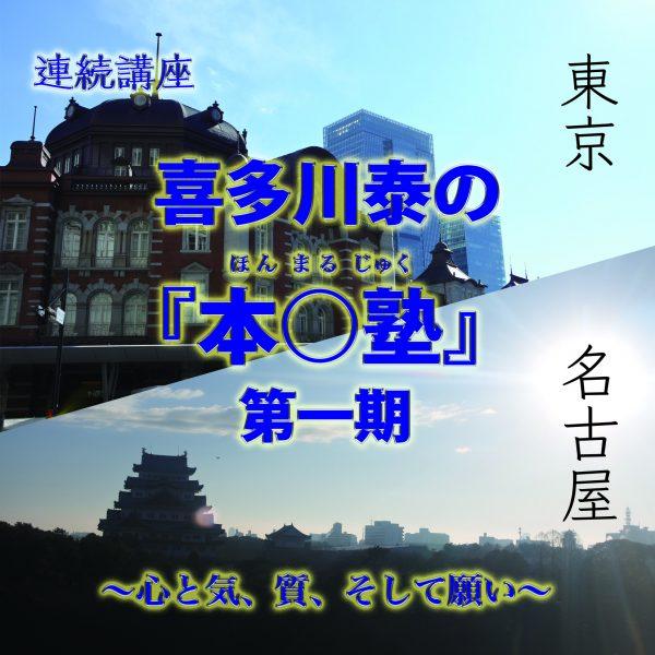 喜多川泰の『本○塾』第一期
