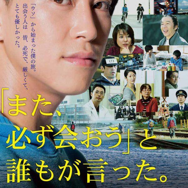 「またかな」上映会 in 新居浜 3/15