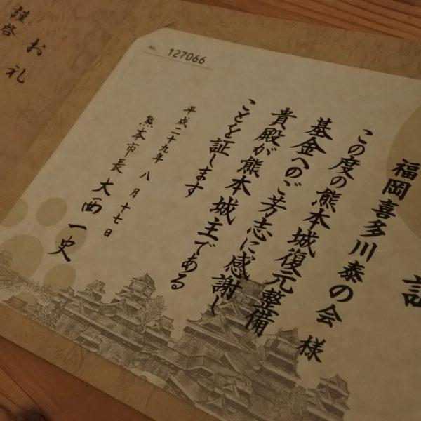 熊本の受付開始