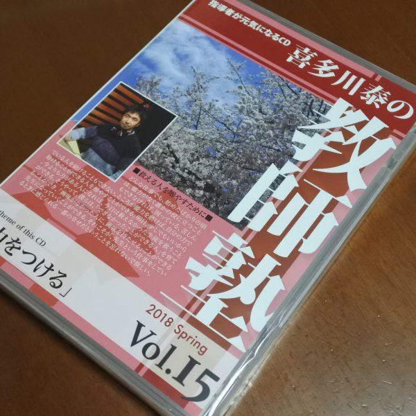 教師塾 Vol. 15