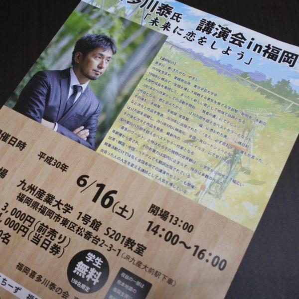 【講演情報】6/16(土)喜多川泰講演会 in 福岡