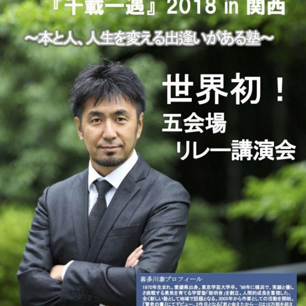 【講演情報】喜多川泰の『千載一遇』2018 in 関西