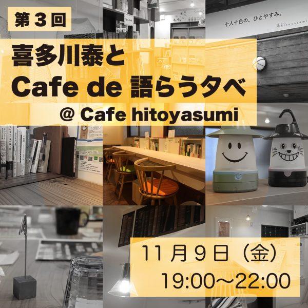 第3回 喜多川泰とCafe de 語らう夕べ