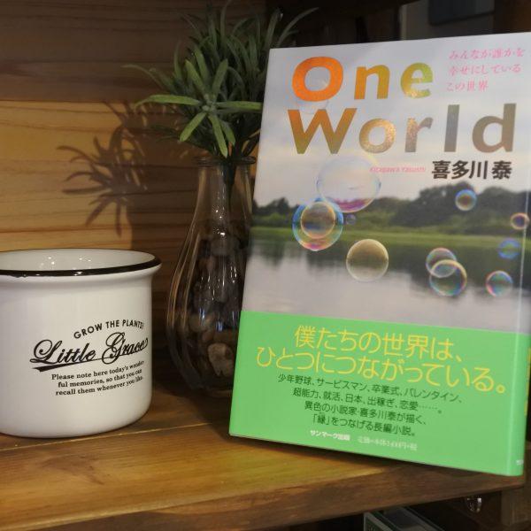 One World 増刷決定です。