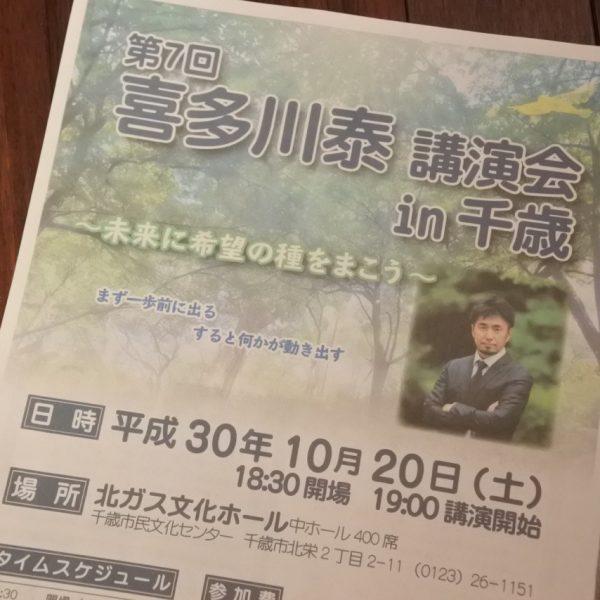 10/20(土)【千歳】第7回 喜多川泰講演会 in 千歳