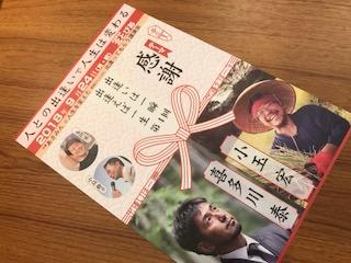 9/24(祝)【東京】第4回 出逢いは一瞬 出逢えば一生 『感謝』