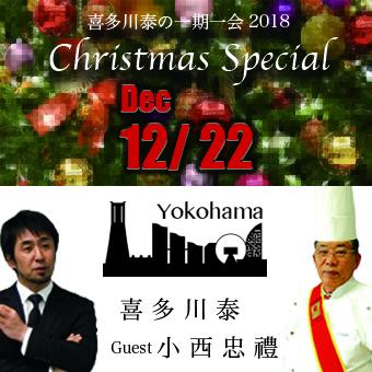 12/22(土)【横浜】喜多川泰の『一期一会』2018  Christmas Special