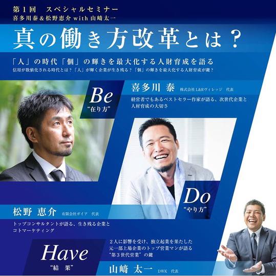 9/30 (日)【大阪】DWK主催「真の働き方改革とは?」