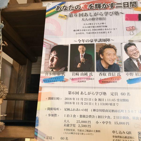 11/23(金) 第6回 あしがら学び塾