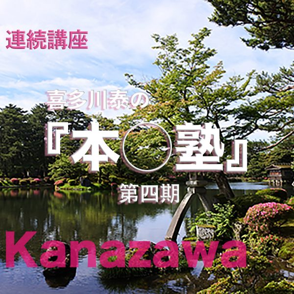 喜多川泰の『本○塾』第四期