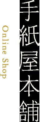手紙屋本舗 - Online Shop