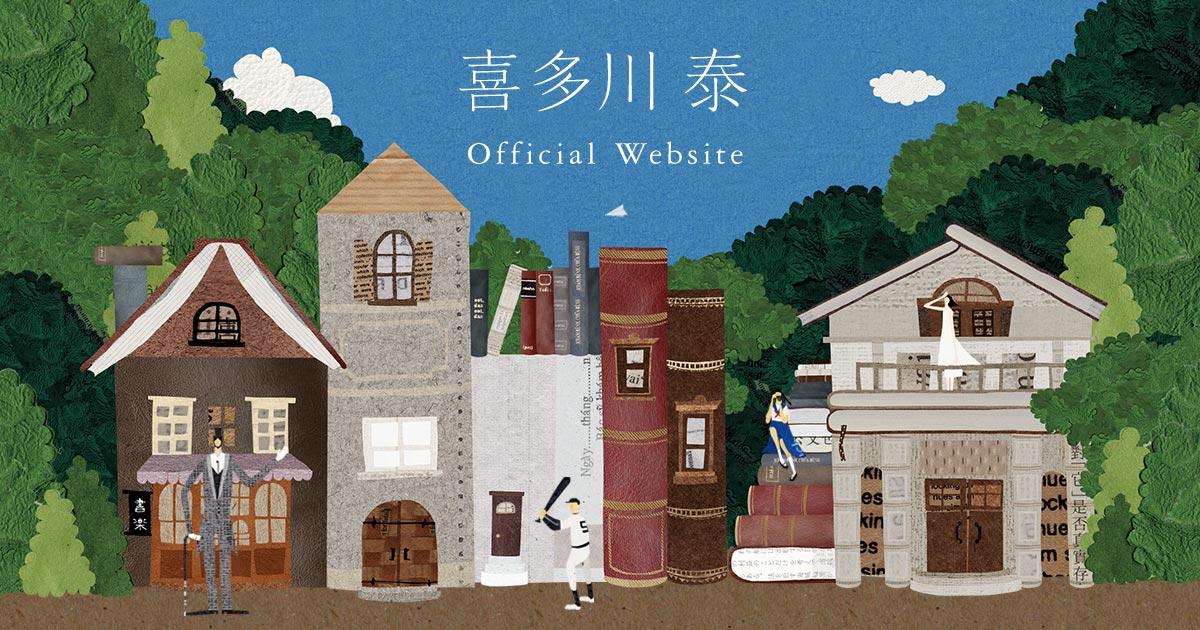 喜多川 泰 ? Yasushi Kitagawa Official Website