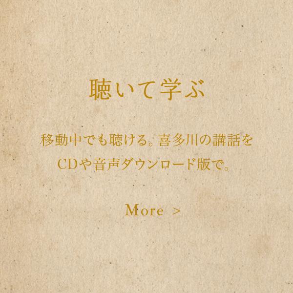 聴いて学ぶ 移動中でも聴ける。喜多川の講話をCDや音声ダウンロード版で。 More