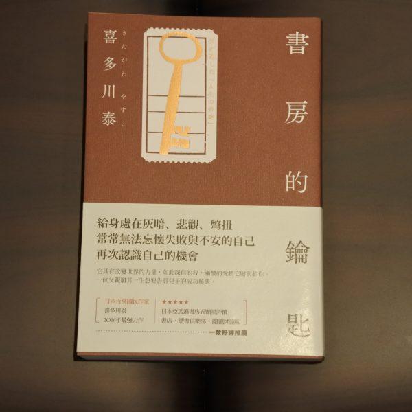 書斎の鍵【台湾】