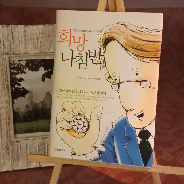 賢者の書【韓国】