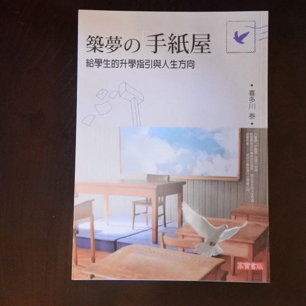 手紙屋 蛍雪篇【台湾】