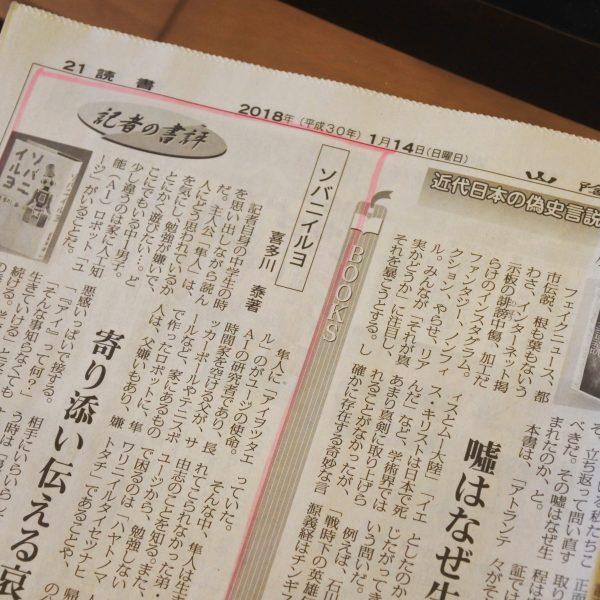 山陰中央新報「記者の書評」に掲載