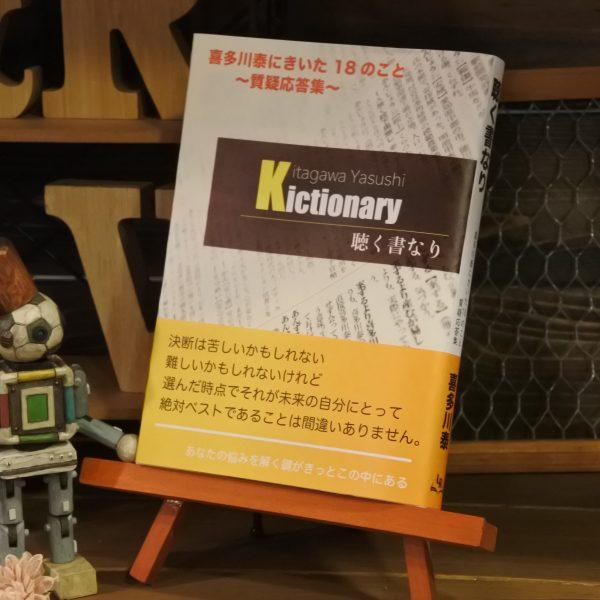 「聴く書なり Kictionary」完成