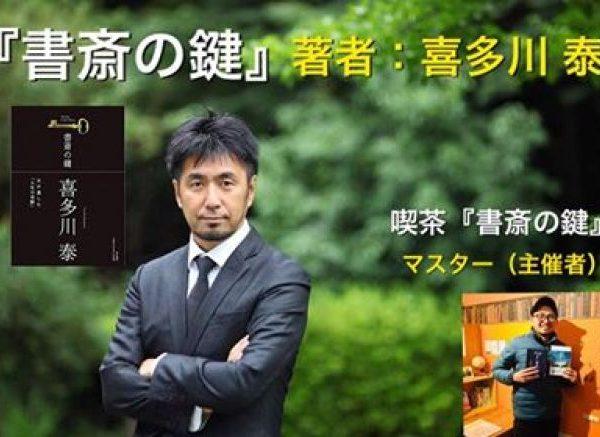 9月29日(日)【喜多川泰講演会 in 伊丹 「スタートライン」~本当にやりたいことを思い出す日~】