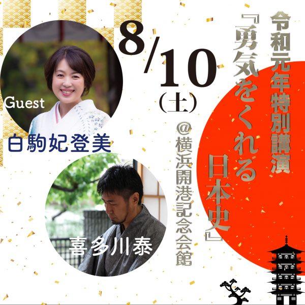 8/10(土)【令和元年特別講演「勇気をくれる日本史」in 横浜】