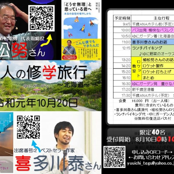 10/20 大人の修学旅行 ~北海道~