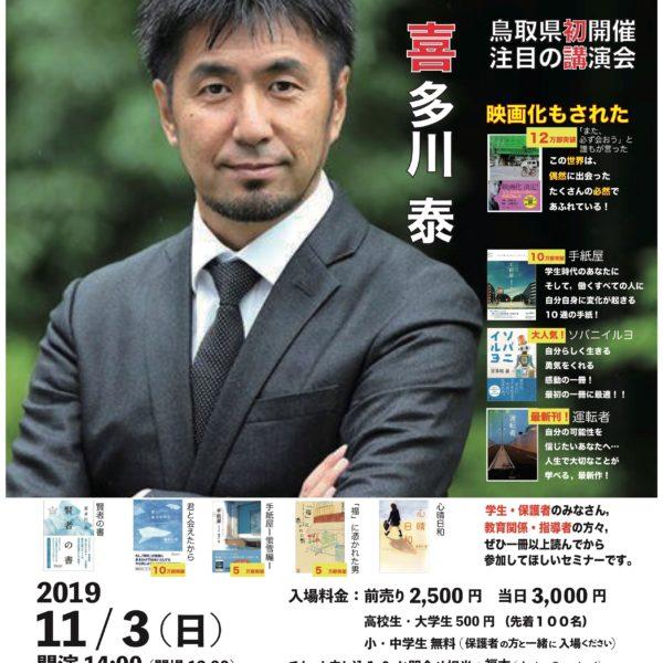 11/3 喜多川泰講演会 in  鳥取