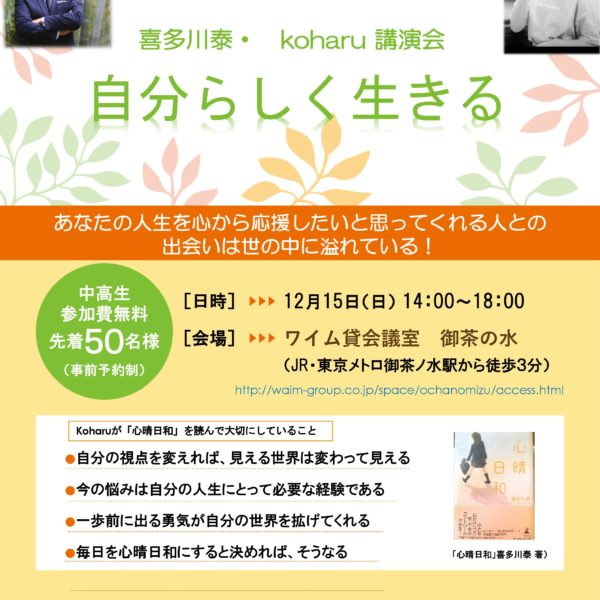 12/15 喜多川泰・koharu講演会「自分らしく生きる」