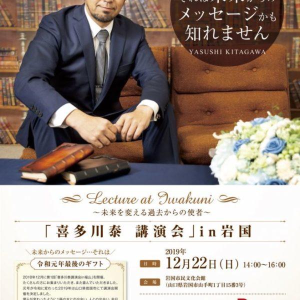12/22 喜多川泰講演会 〜未来を変える過去からの使者〜