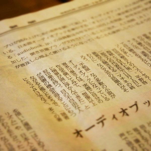 10月14日 産経新聞に