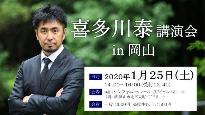 1/25 喜多川泰講演会 in 岡山
