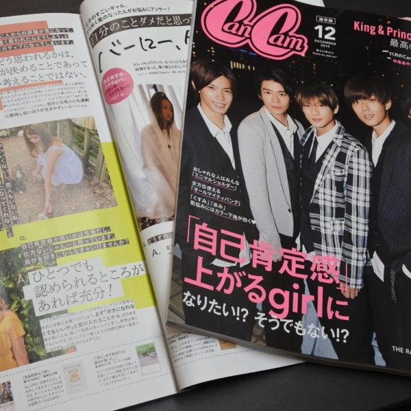 『CanCam』12月号にて