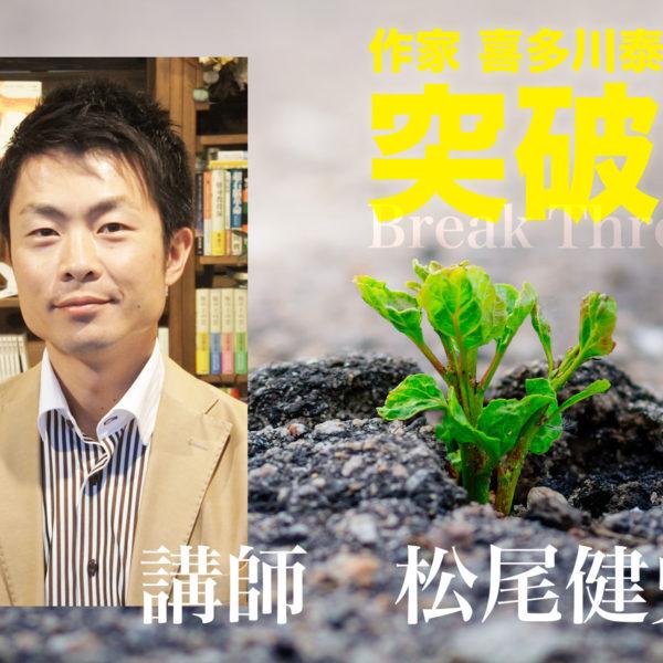 作家・喜多川泰に学ぶ『突破力』
