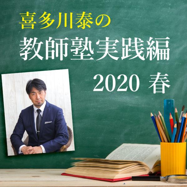 教師塾実践編 2020 春