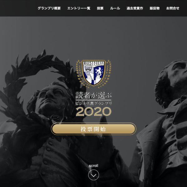ビジネス書グランプリ2020