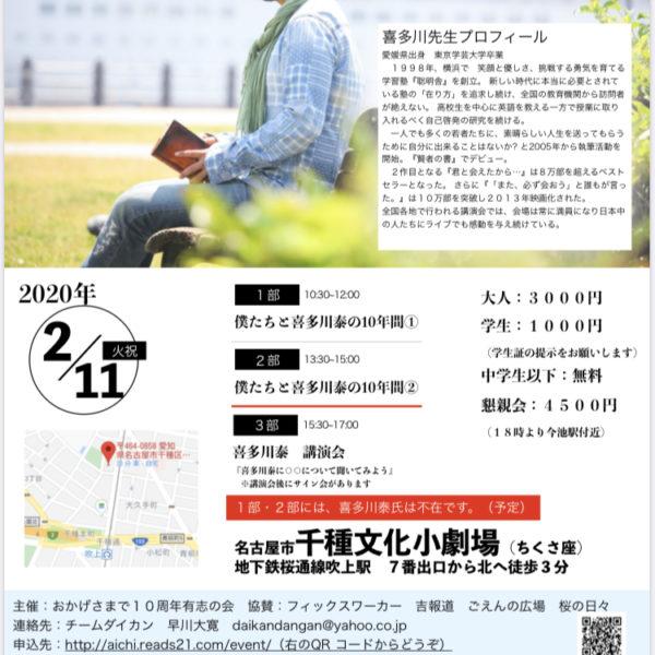 2/11(火・祝)喜多川泰公演会 in 名古屋