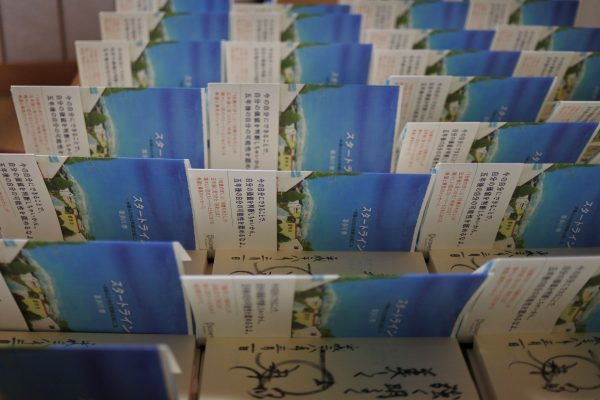 旅立つ教え子に本を贈る先生を応援する企画