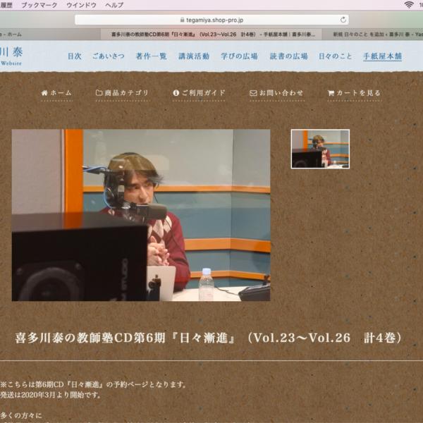 喜多川泰CD「日々漸進(教師塾第6期)」カード決済のご案内