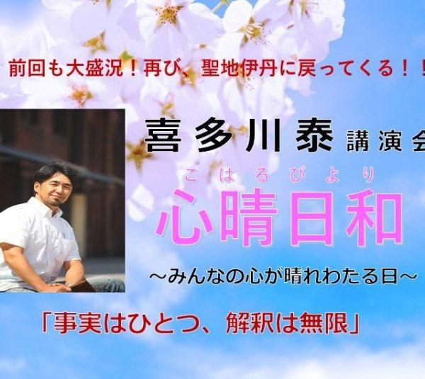 4/18 喜多川泰講演会 in 伊丹「心晴日和」~みんなの心が晴れわたる日~