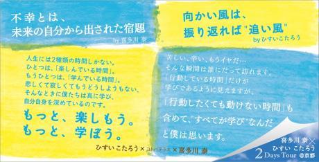 3/22喜多川泰×ひすいこたろう2DaysTour@京都〜Day2〜