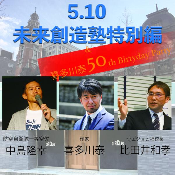5/10 未来創造塾特別編  中止のお知らせ