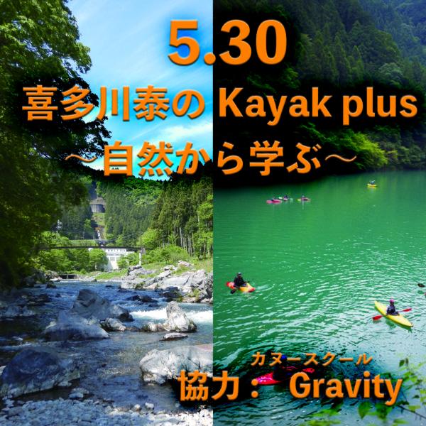 5.30 喜多川泰のKayak plus〜自然から学ぶ〜