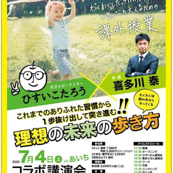 7/4(土) ひすいこたろう✖️喜多川泰 コラボ講演会 in 愛知